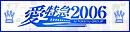 愛特急2006 浜松店