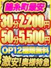 30分2200円激安!奥様特急 錦糸町店 日本最安!