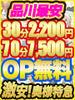 30分2200円激安!奥様特急 品川店 日本最安!