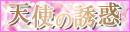 天使の誘惑 岡崎店