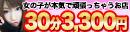 TOKYO東京美人 30分3,300円本店