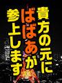 熟女の風俗最終章 東京店