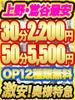 30分2200円激安!奥様特急 上野鶯谷店 日本最安!